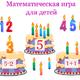 Математическая игра для детей - Торт со свечами. Сложение и ...