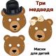 """Маски героев сказки """"Три медведя"""""""