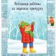 Папка передвижка - Собираем ребенка на зимнюю прогулку
