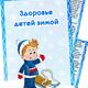 Папка передвижка для детского сада - Здоровье детей зимой