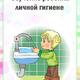 Папка передвижка - Обучение ребенка личной гигиене