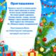 Приглашение на Новогодний праздник в детский сад, школу (в ...