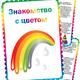 Папка передвижка - Знакомство с цветом