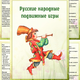 Папка передвижка - Русские народные подвижные игры