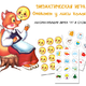 Дидактическая игра для детей Отнимем у лисы колобки