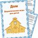Дидактические игры для детей на тему - Дом