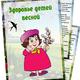 Папка передвижка Здоровье детей весной