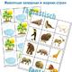 Игра для дошкольника Животные холодных и жарких стран
