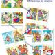 Дидактическая игра для детей Путаница из сказок