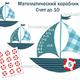 Дидактическая игра для детей - Математический кораблик