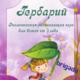 Гербарий. Экологическая развивающая игра для детей от 1 года