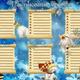 Зимнее расписание уроков для школьников 2