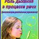 Папка-передвижка - Роль дыхания в процессе речи (развивающие...