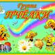 """Шаблоны для оформления детской группы """"Пчёлки"""" (""""Пчёлка"""")"""