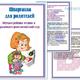 Шпаргалка для родителей - Обучаем ребенка чтению и развиваем...