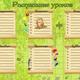 Расписание уроков для школьников 4