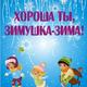 Хороша ты, Зимушка-Зима! Экологический КВН для дошкольников