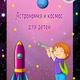 Астрономия и космос для детей
