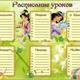 Расписание уроков для школьников 6