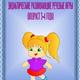 Дидактические развивающие речевые игры (возраст 3-4 года)