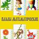 Математические пазлы 2