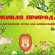 Живая природа. Экологические игры для дошкольников