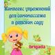 Комплекс упражнений для самомассажа в детском саду