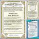 Почётный диплом для поздравления взрослых - Мировой любимый ...