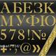 Золотистые буквы и символы для оформления открыток, плакатов...
