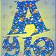 Русский алфавит с тёплым детским узором