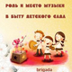 Папка-передвижка. Роль и место музыки в быту детского сада
