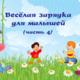 Веселая зарядка для малышей (часть 4)