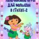 Пальчиковые игры для малышей в стихах-2