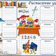 Расписание уроков для младших школьников - Собираемся в школ...
