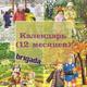 Календарь (12 месяцев). Цепочка загадок для детей