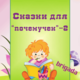 """Сказки для """"почемучек"""" - 2"""