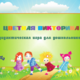 Цветная викторина. Дидактическая игра для детей 5-6 лет