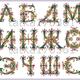Клипарт - Буквы русского алфавита с завитками