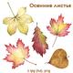 Осенние листья для оформления