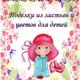 Поделки из листьев и цветов для детей