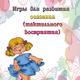 Сенсорное развитие детей. Игры для развития осязания (тактил...