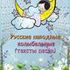 Русские народные колыбельные (тексты песен)