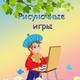 Рисуночные игры (разные методы и идеи для рисования)