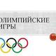 Презентация - Олимпийские игры, история возникновения Олимпи...