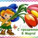 Плакат к 8 Марта Незнайка с тюльпанами