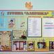 Оформление родительского уголка в детском саду