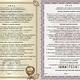Шутливый Указ о награждении памятной медалью