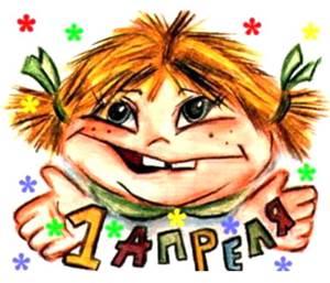 http://www.rastut-goda.ru/images/image/image1/41845092_1st_april.jpg