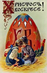 24 апреля - Православная Пасха
