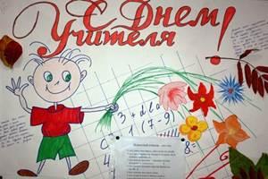 как нарисовать стенгазету ко Дню учителя